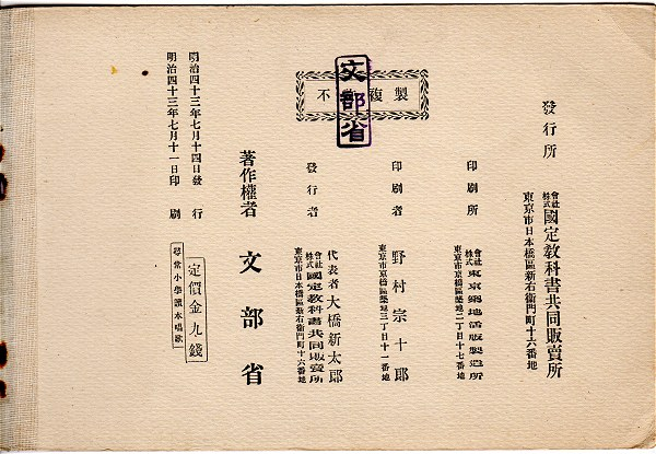Tokuhonshoka02