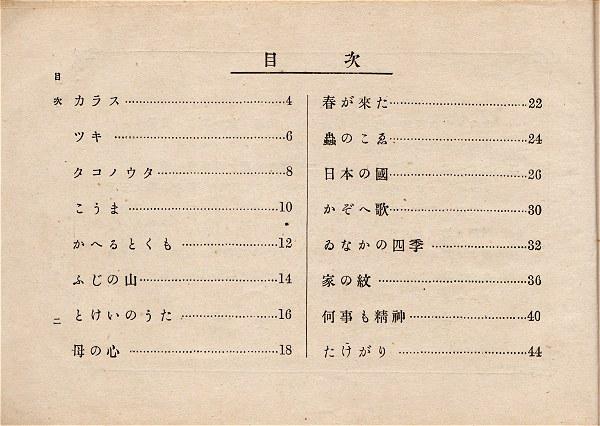 Tokuhonshoka03