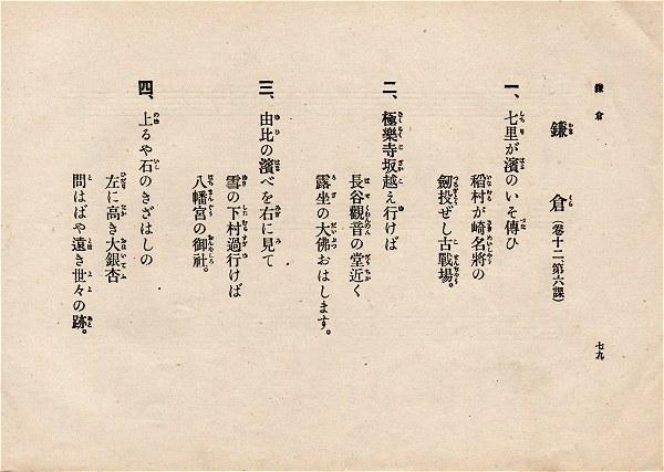 Tokuhonshoka07