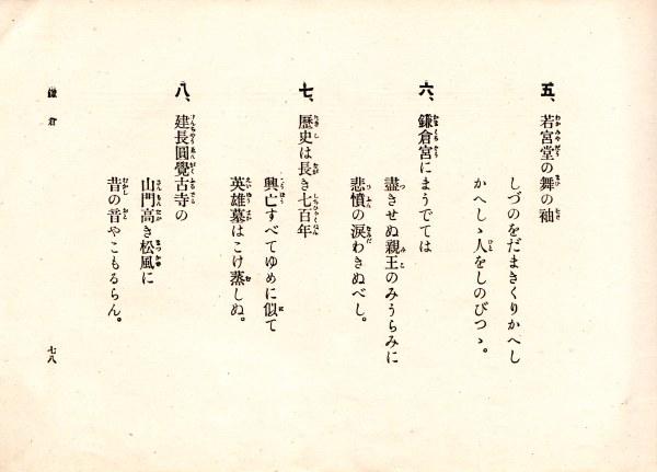 Tokuhonshoka08