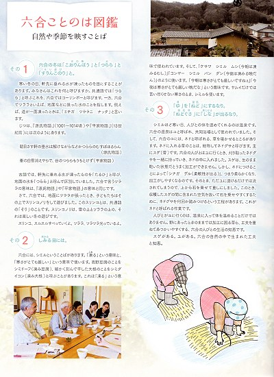 Kunizukan2017b