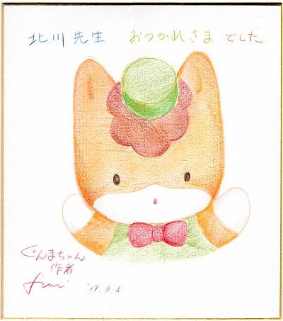 Gunmac_shikishi01