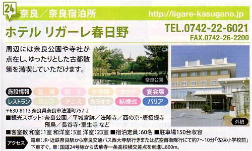Yasuragi05