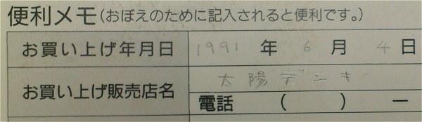 Katazukezan03