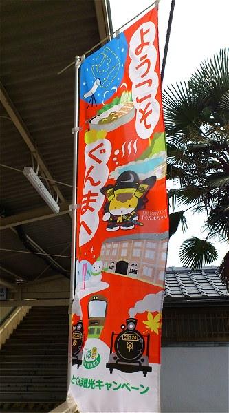 Yokoso201609