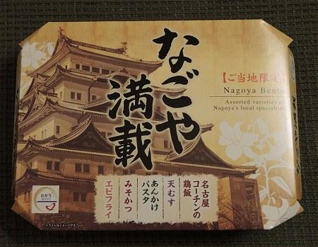 Nagoyamansai01