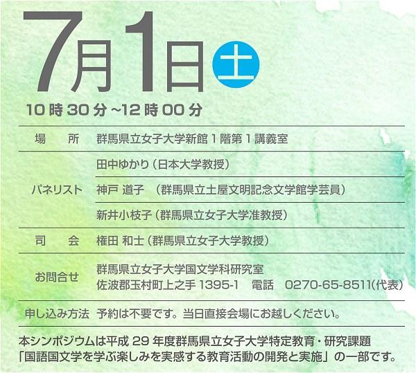 201707tanoshimi02