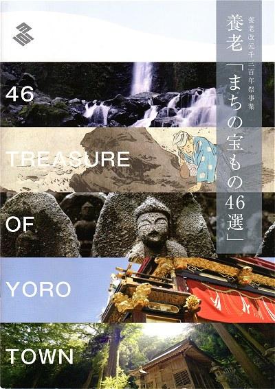Yorotakara01