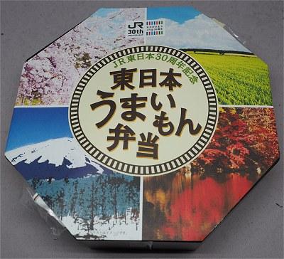 Higashinihonben30a