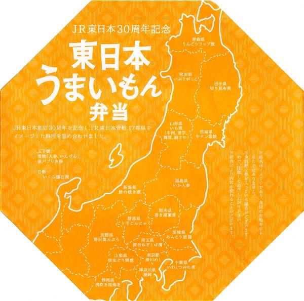 Higashinihonben30c