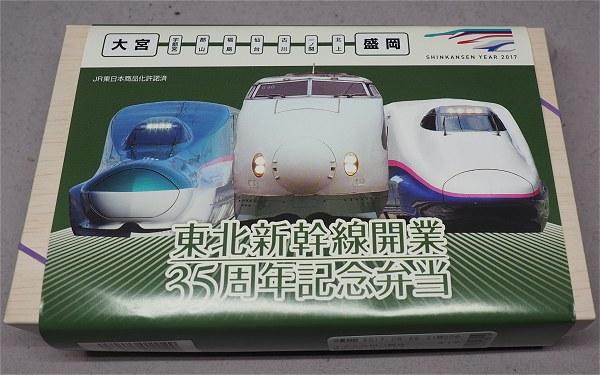 Tohokushin35a