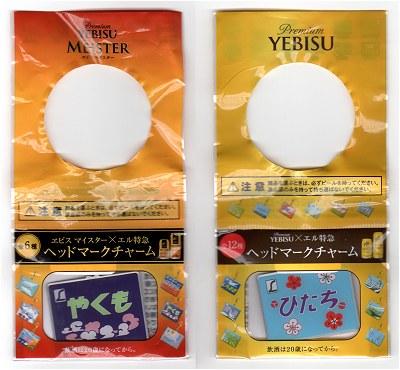 Yebisu01