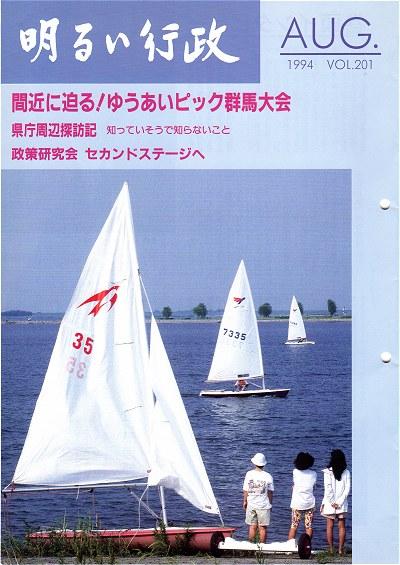 Akarui199410a