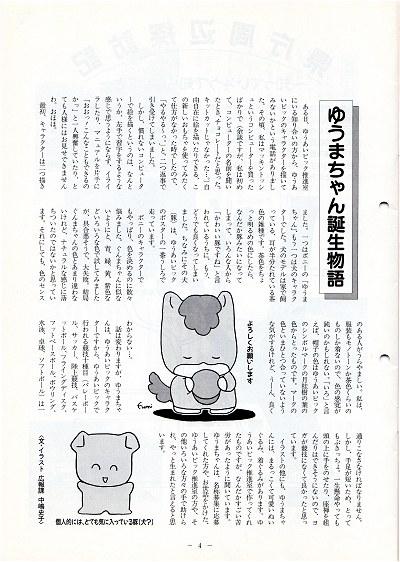 Akarui199410b
