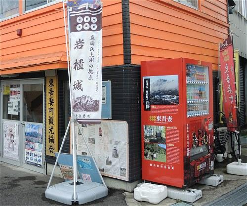 Higashiagatsuma02