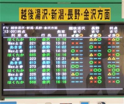 Shinkansenkonzatsu03