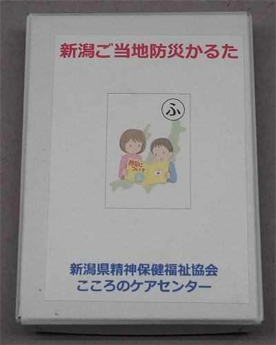 Nigatabosai00