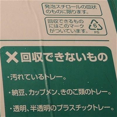 Tokyukaishu02