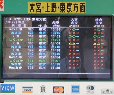 Shinkansenkonzatsu04