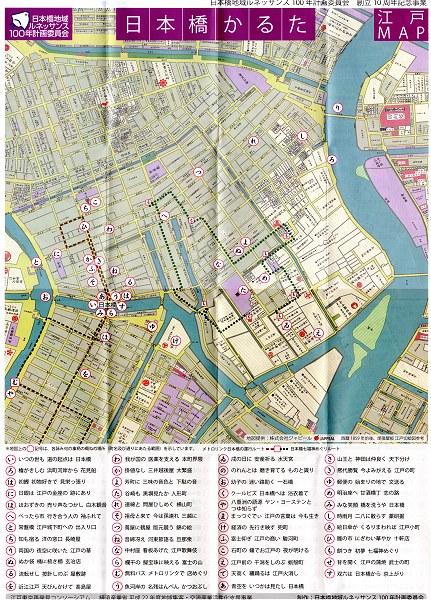 Nihonbashicard03