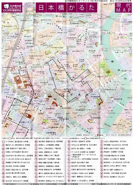 Nihonbashicard04
