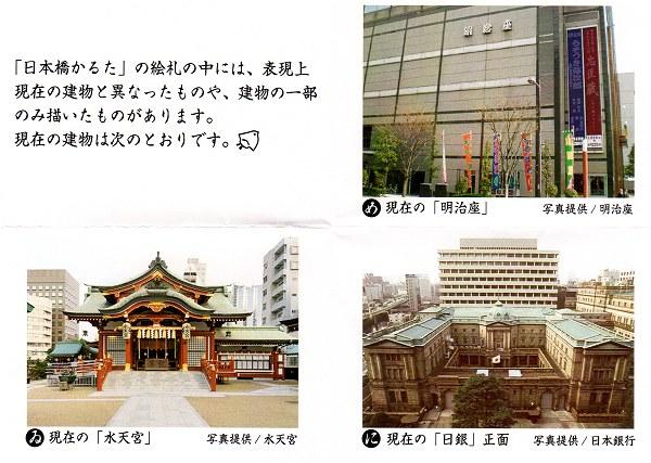 Nihonbashicard05