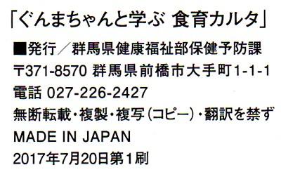 Gunmac_shokuiku05