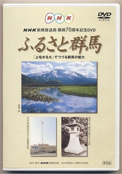 Furusatogunma01