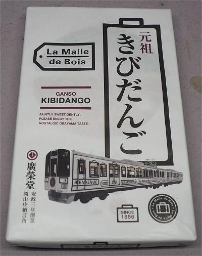 Kibidango01