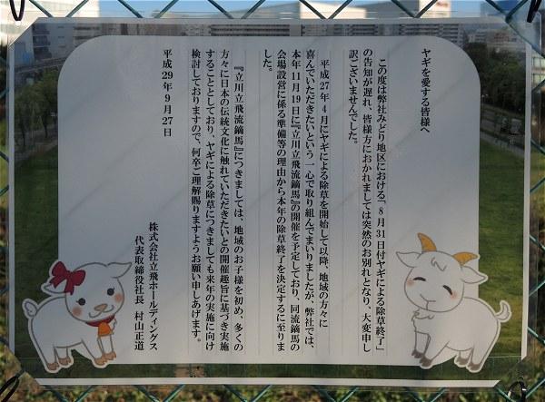 Josoyagi03