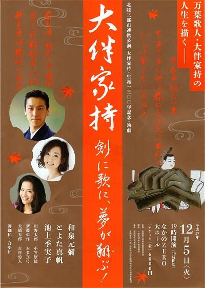 Yakamochigeki01