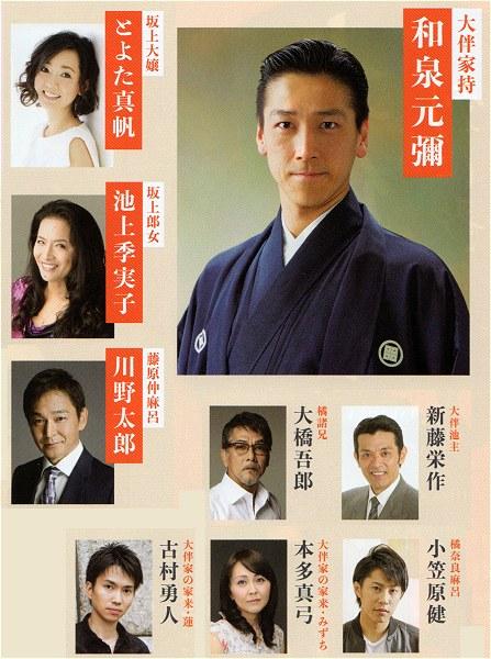 Yakamochigeki04