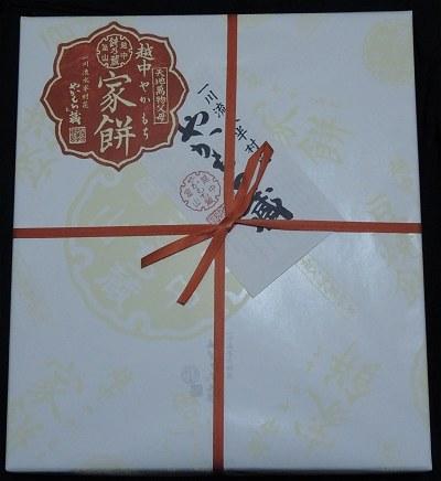 Yakamochi01