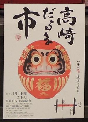 20171212takasaki03