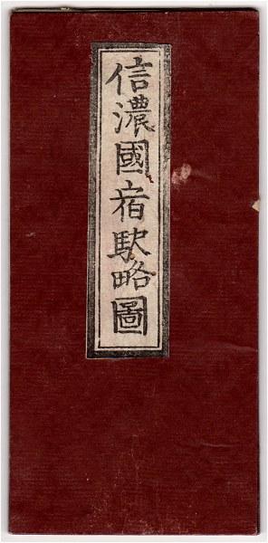Shinanoshukueki01