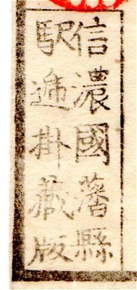 Shinanoshukueki03