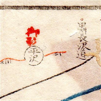 Shinanoshukueki06