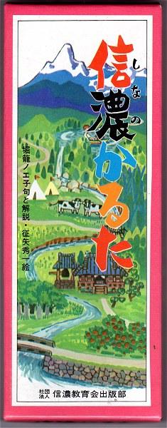 Shinanocard01