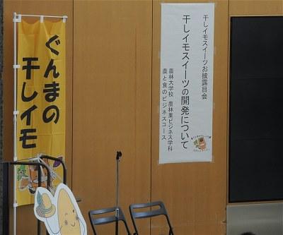 Hoshiimo03