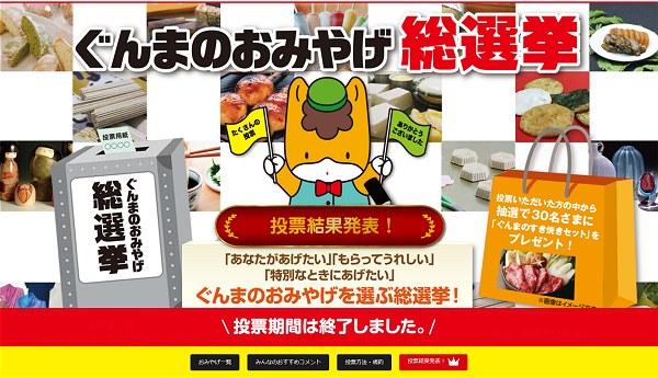 Gunma_omiyage01