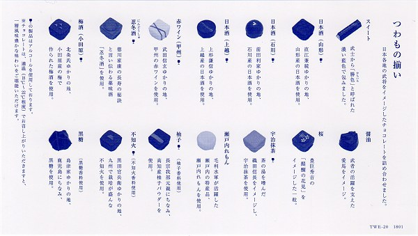 Tsuwamono03