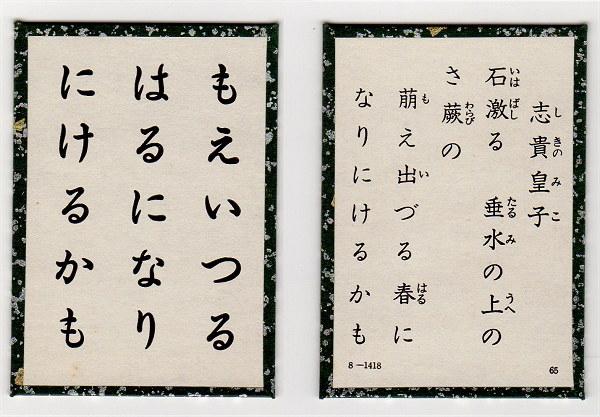 Matsudamanyo02