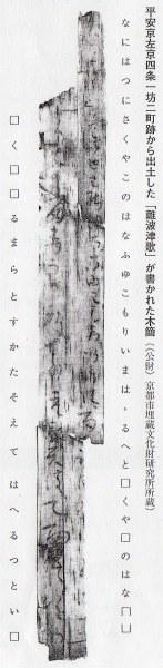 Naniwazu01