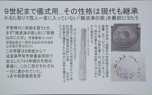 Naniwazu06