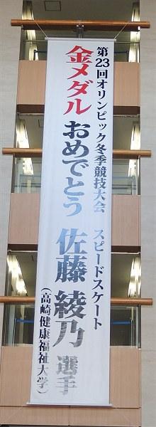 Satoayano