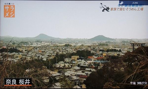 Saramiwa03