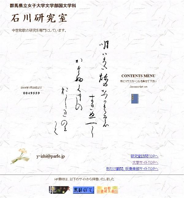 Ishikawahp01