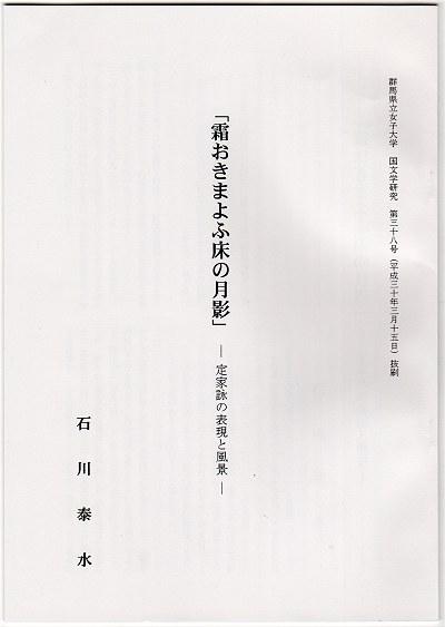 Ishikawaronbun
