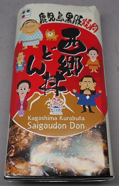 Saigodondon01