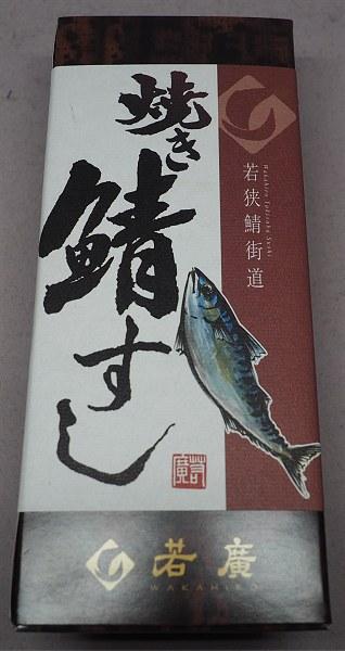 Yakisaba01